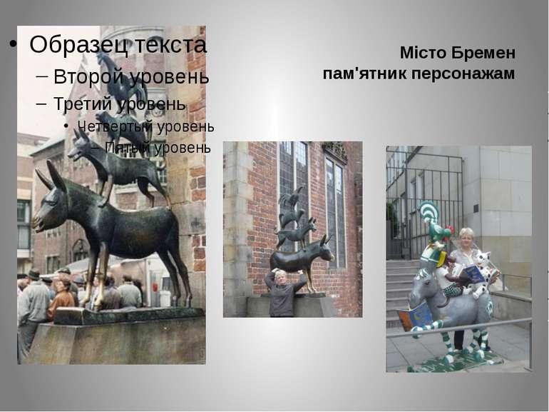 Місто Бремен пам'ятник персонажам