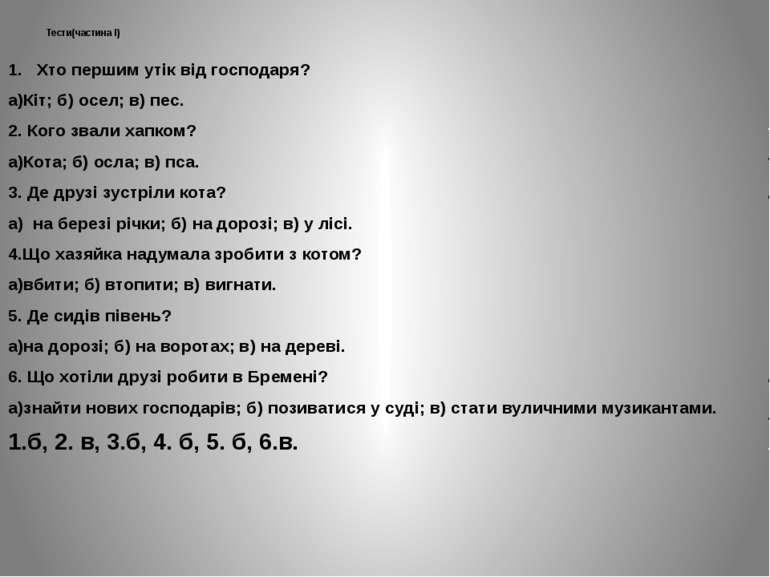 Тести(частина І) Хто першим утік від господаря? а)Кіт; б) осел; в) пес. 2. Ко...