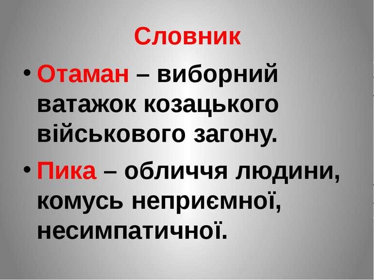 Словник Отаман – виборний ватажок козацького військового загону. Пика – облич...