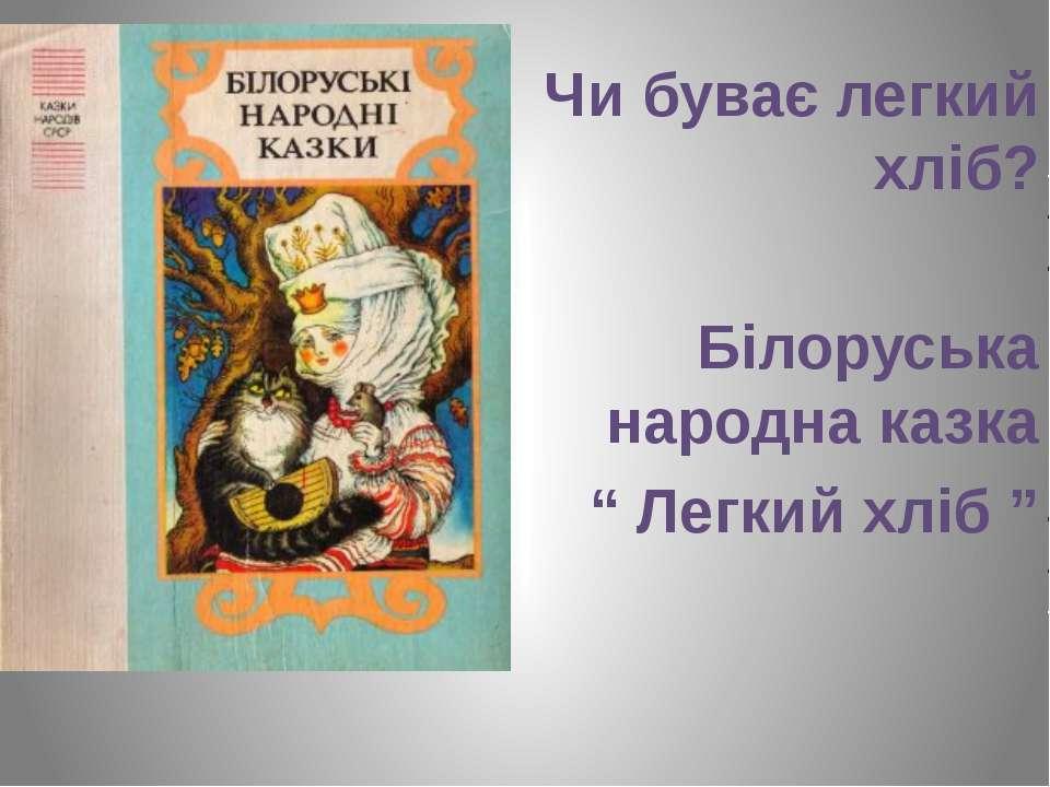 """Чи буває легкий хліб? Білоруська народна казка """" Легкий хліб """""""
