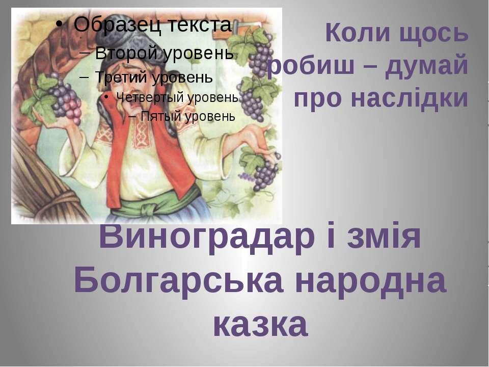 Виноградар і змія Болгарська народна казка Коли щось робиш – думай про наслідки
