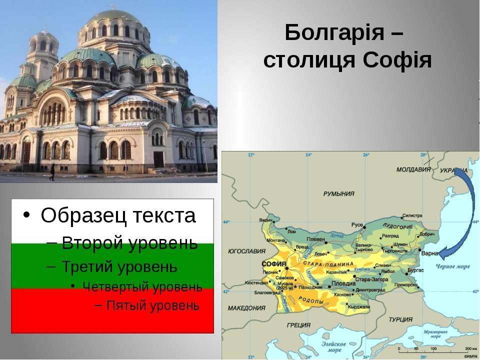 Болгарія – столиця Софія