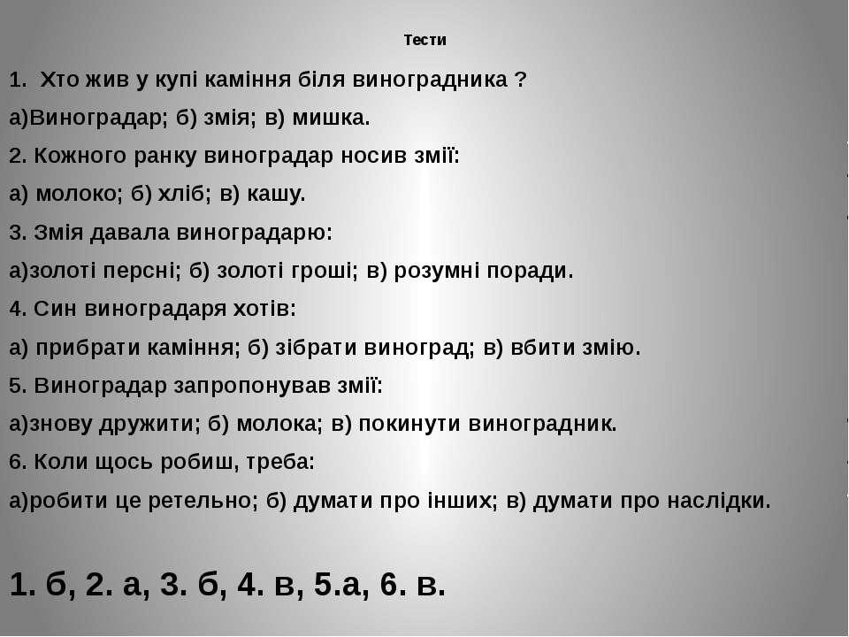 Тести Хто жив у купі каміння біля виноградника ? а)Виноградар; б) змія; в) ми...
