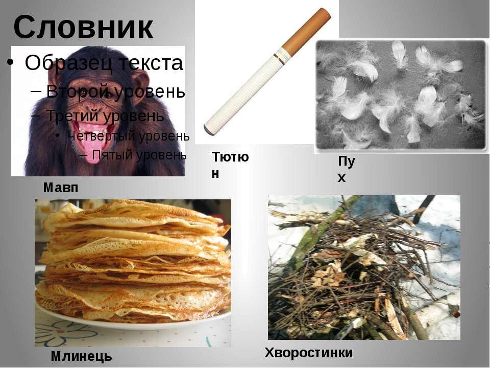 Словник Мавпа Тютюн Млинець Хворостинки Пух