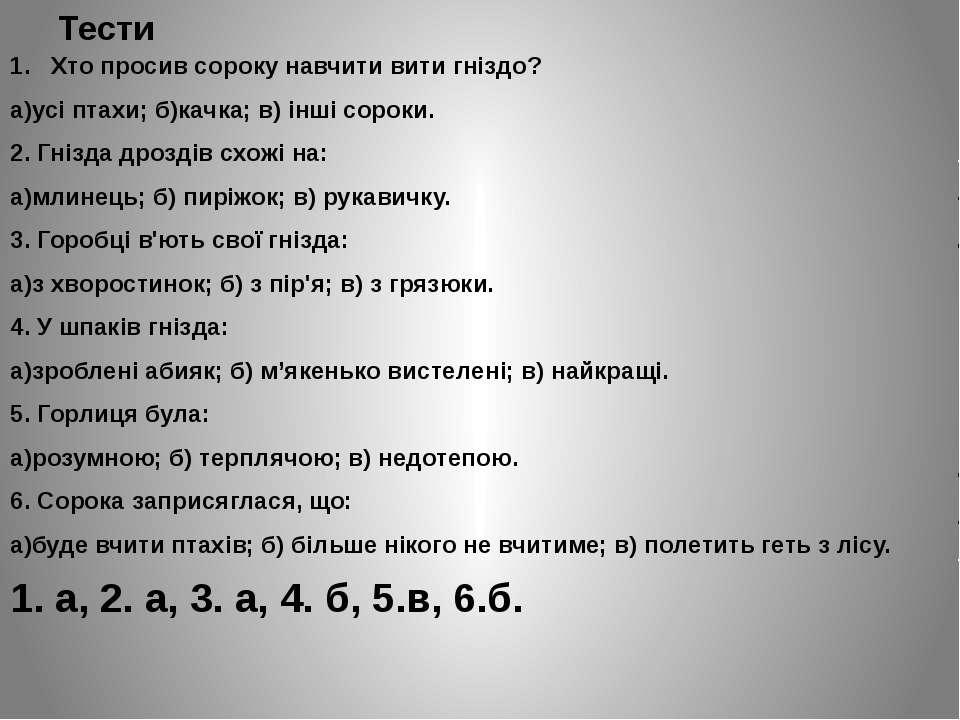 Тести Хто просив сороку навчити вити гніздо? а)усі птахи; б)качка; в) інші со...