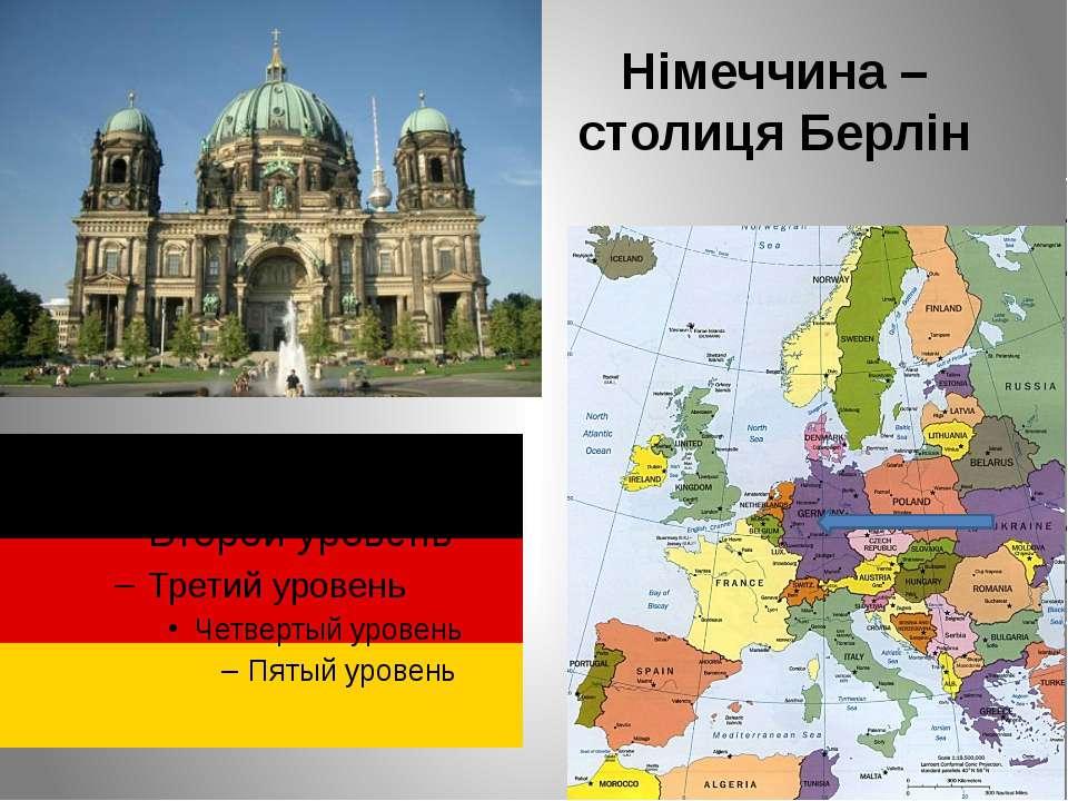 Німеччина – столиця Берлін
