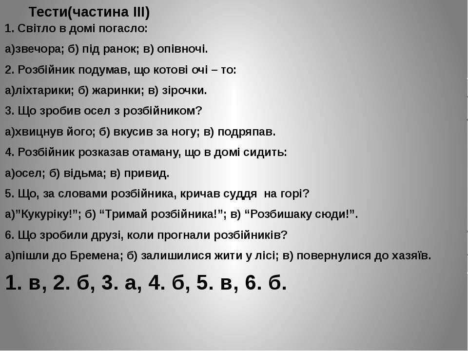 Тести(частина ІІІ) 1. Світло в домі погасло: а)звечора; б) під ранок; в) опів...