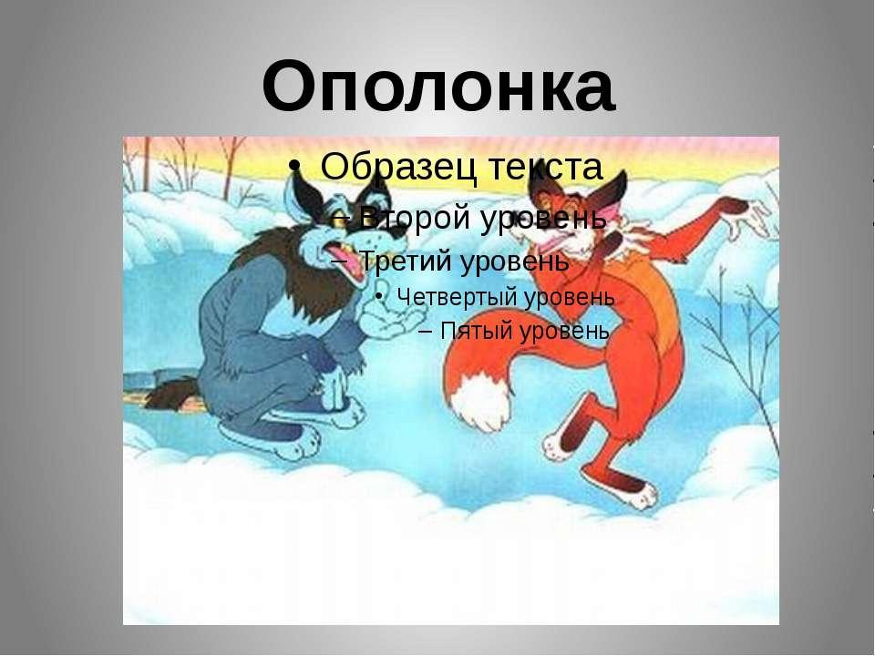 Ополонка