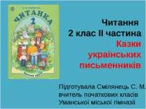 Читання 2 клас ІІ частина Казки українських письменників Підготувала Смілянец...
