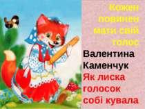 Кожен повинен мати свій голос Валентина Каменчук Як лиска голосок собі кувала