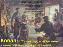 Коваль – майстер, який кує метал, а також робітник, що підковує коней