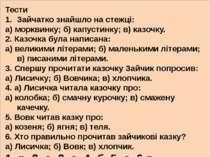 Тести Тести Зайчатко знайшло на стежці: а) морквинку; б) капустинку; в) казоч...