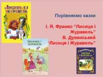 """Порівняємо казки І. Я. Франко """"Лисиця і Журавель"""" В. Дуванський """"Лисиця і Жур..."""
