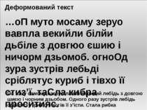 Деформований текст …оП муто мосаму зеруо вавпла векийли білйи дьбіле з довгюо...