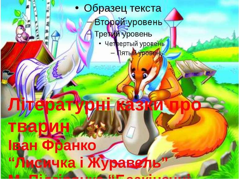 """Літературні казки про тварин Іван Франко """"Лисичка і Журавель"""" М. Підгірянка """"..."""