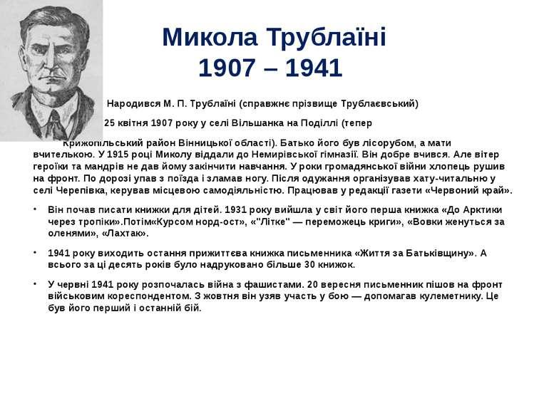 Микола Трублаїні 1907 – 1941 Народився М. П. Трублаїні (справжнє прізвище Тру...