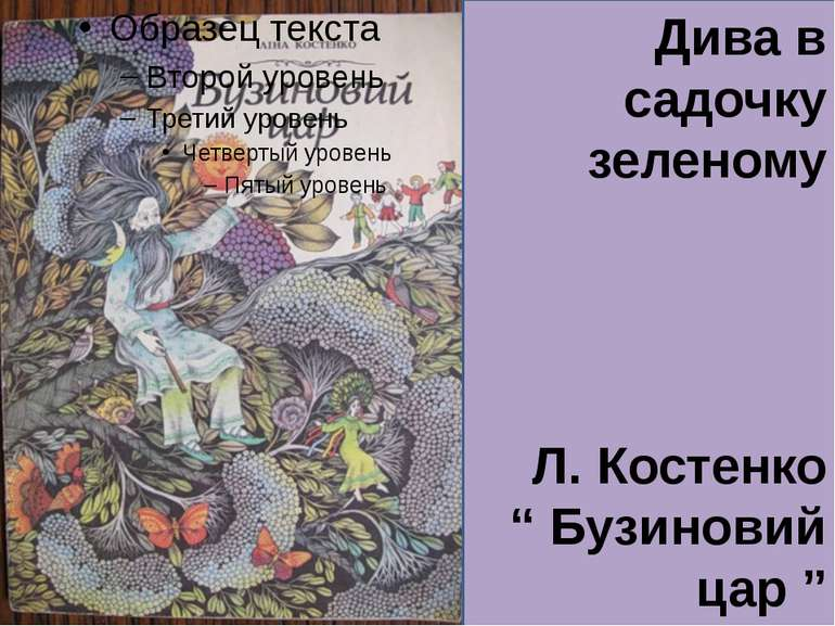 """Дива в садочку зеленому Л. Костенко """" Бузиновий цар """""""