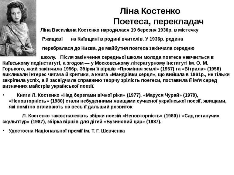 Ліна Костенко Поетеса, перекладач Ліна Василівна Костенко народилася 19 берез...