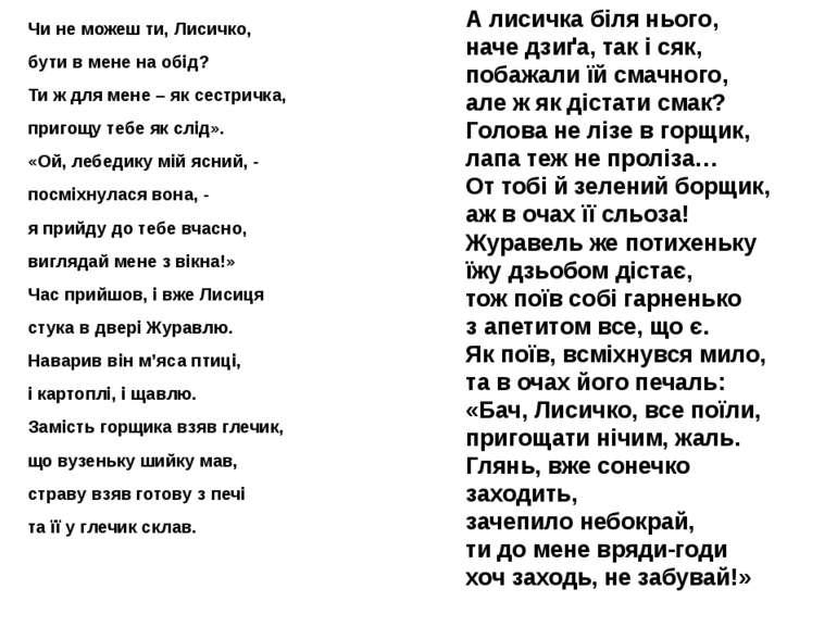 Чи не можеш ти, Лисичко, бути в мене на обід? Ти ж для мене – як сестричка, п...