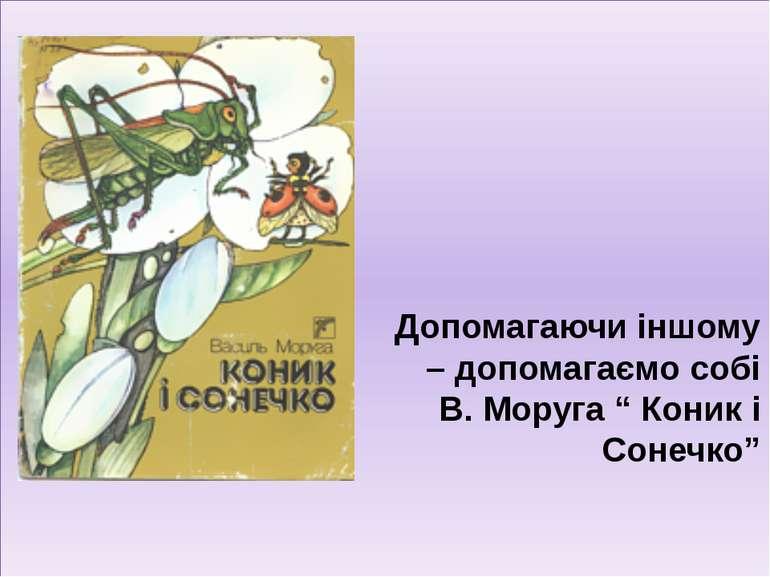 """Допомагаючи іншому – допомагаємо собі В. Моруга """" Коник і Сонечко"""""""