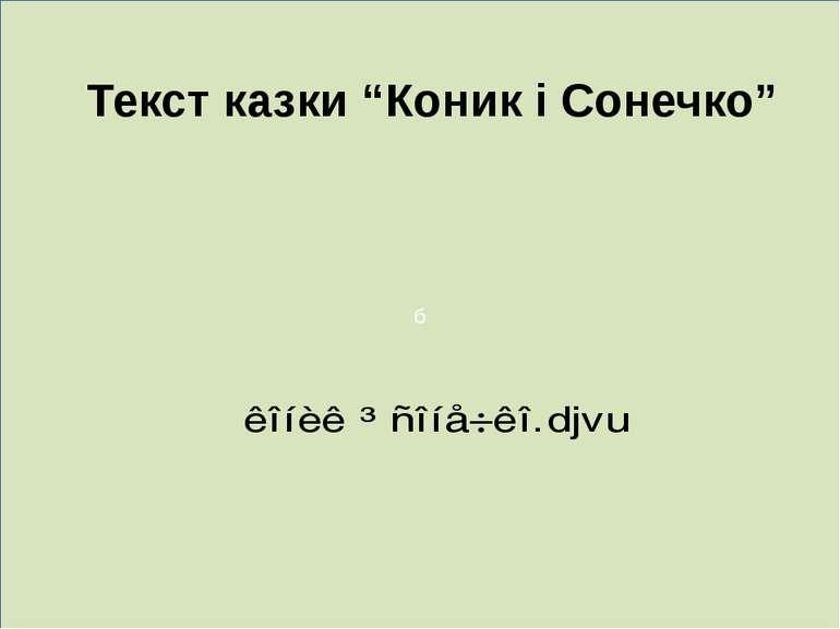 "б Текст казки ""Коник і Сонечко"""