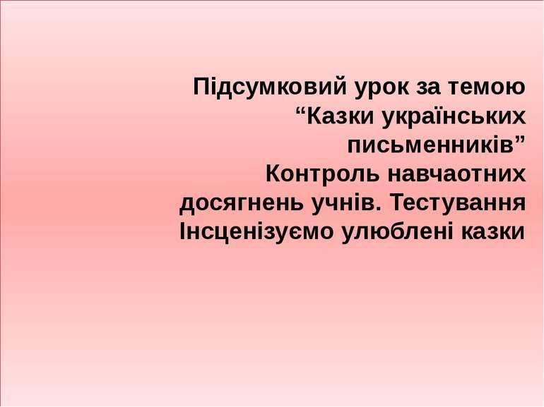 """Підсумковий урок за темою """"Казки українських письменників"""" Контроль навчаотни..."""