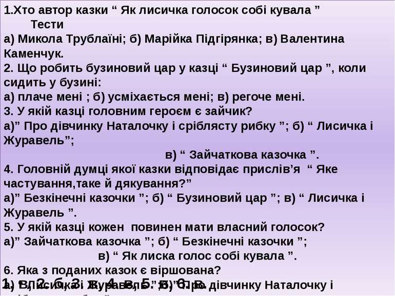 "1.Хто автор казки "" Як лисичка голосок собі кувала "" Тести а) Микола Трублаїн..."