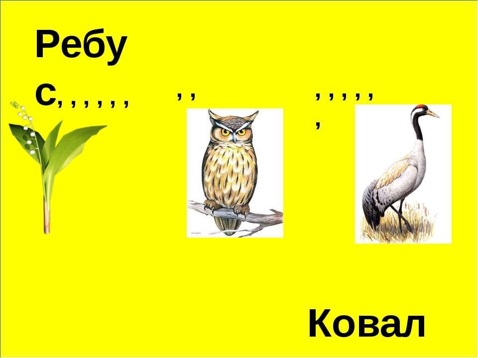 юд Ребус , , , , , , , , , , , , , , Коваль