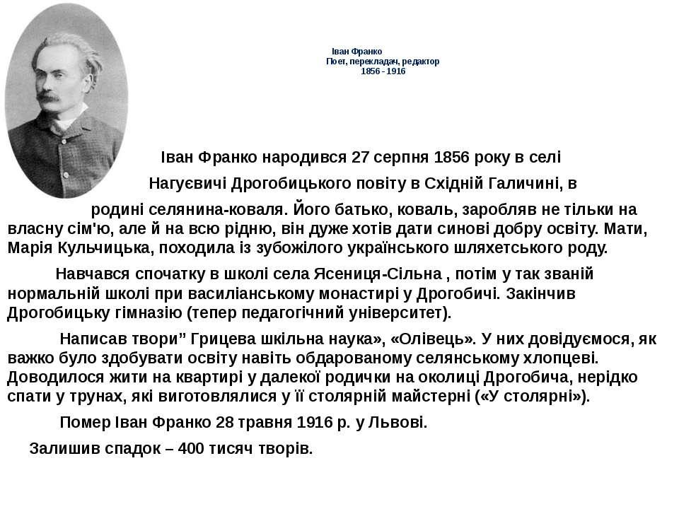 Іван Франко Поет, перекладач, редактор 1856 - 1916 Іван Франко народився 27 с...