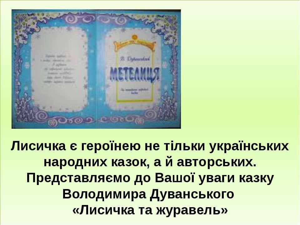 Лисичка є героїнею не тільки українських народних казок, а й авторських. Пред...