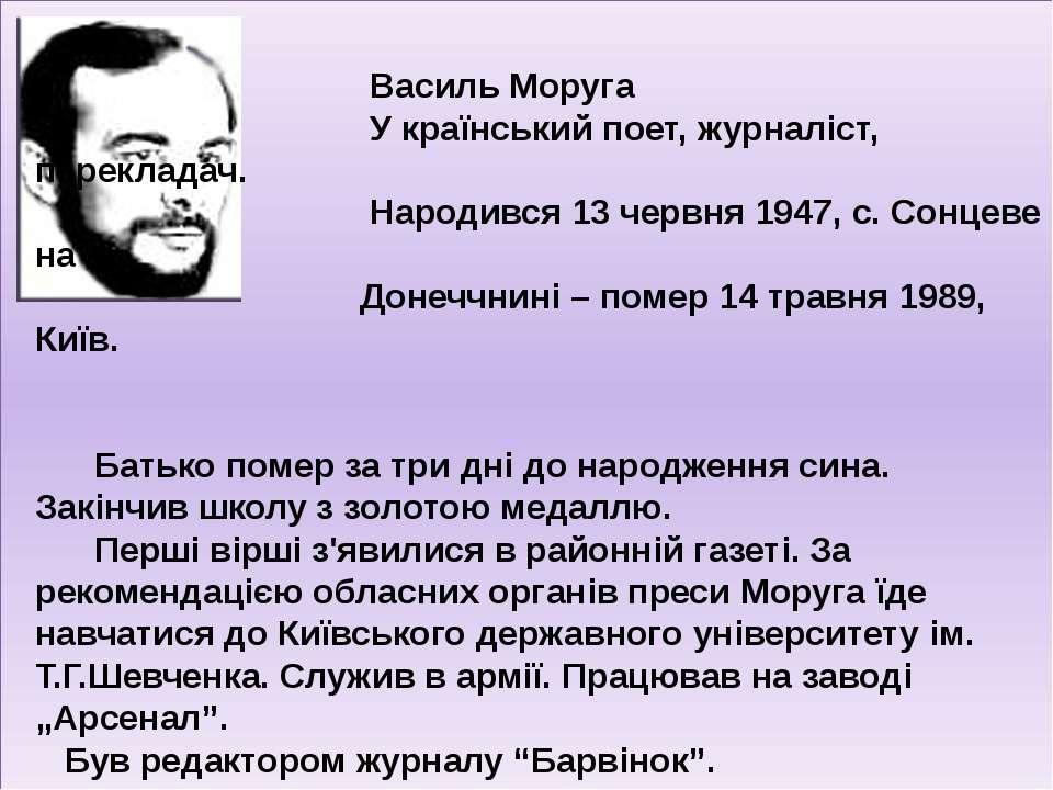 Василь Моруга У країнський поет, журналіст, перекладач. Народився 13 червня 1...