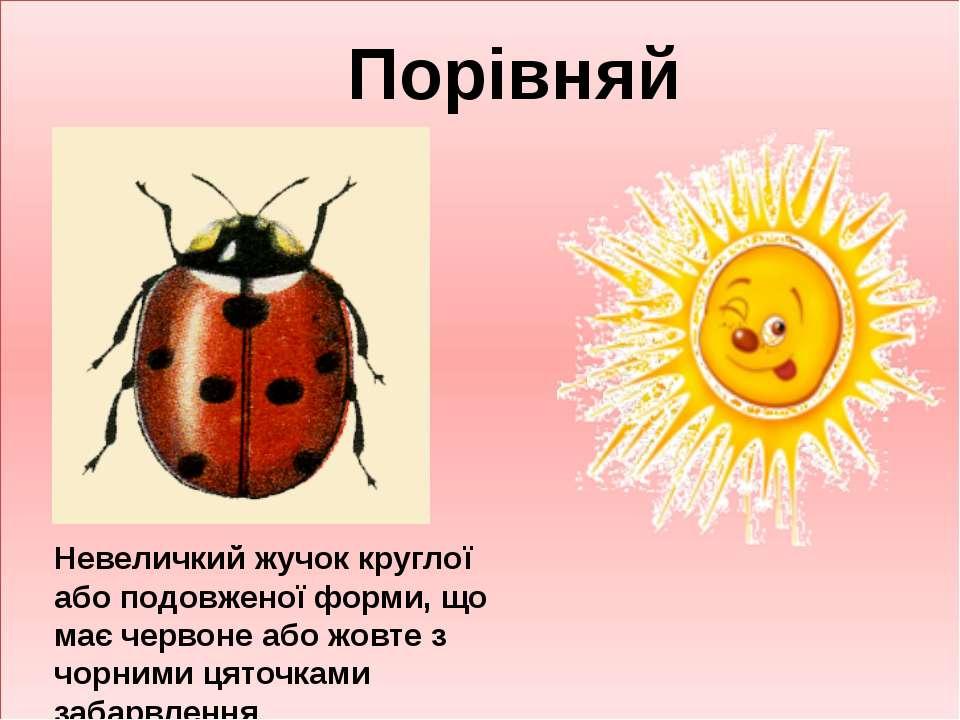 Порівняй Невеличкий жучок круглої або подовженої форми, що має червоне або жо...