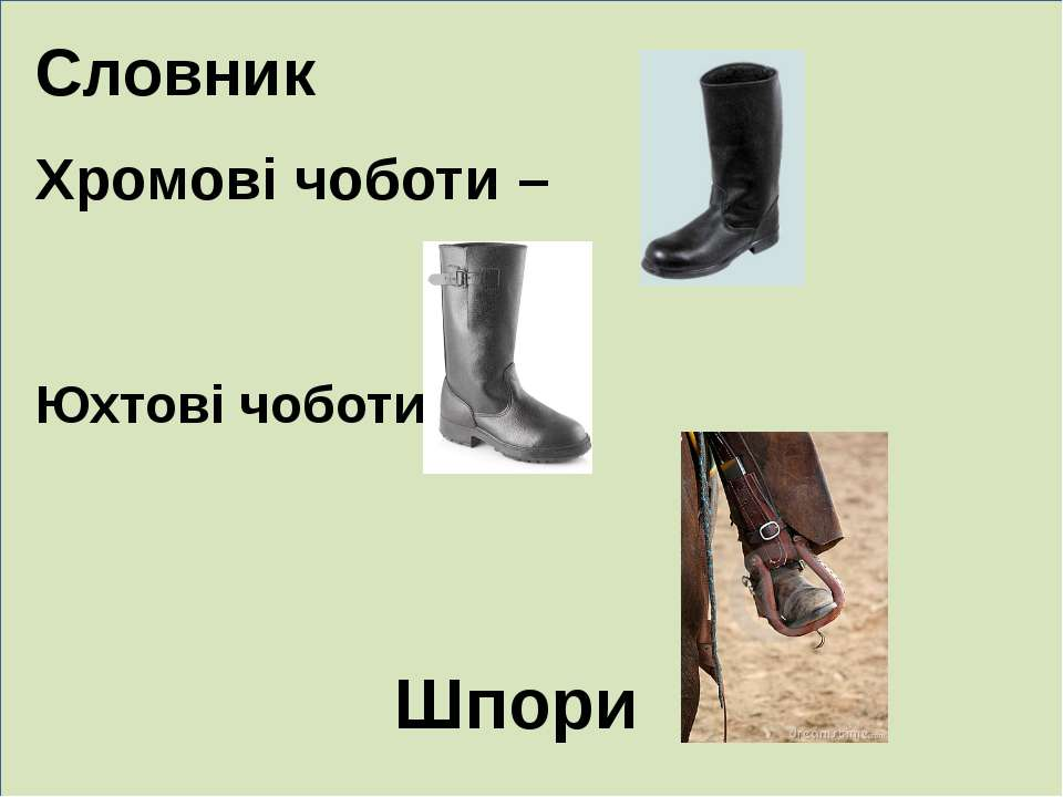 Словник Хромові чоботи – Юхтові чоботи – Шпори