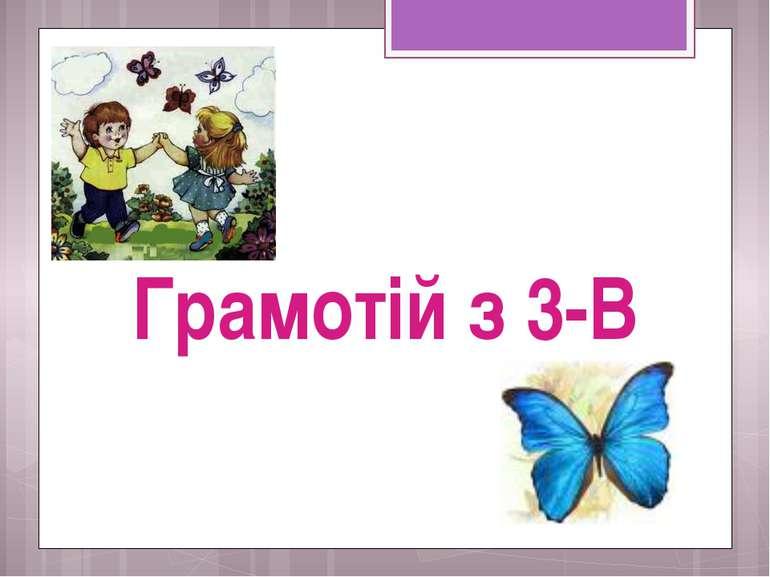 Грамотій з 3-В