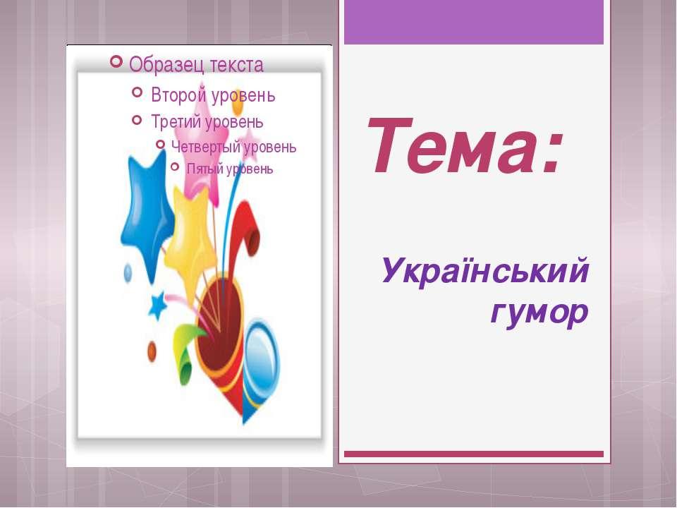 Тема: Український гумор