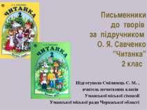 """Письменники до творів за підручником О. Я. Савченко """"Читанка"""" 2 клас Підготув..."""