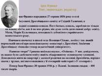 Іван Франко Поет, перекладач, редактор Іван Франко народився 27 серпня 1856 р...