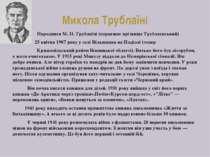 Микола Трублаїні Народився М. П. Трублаїні (справжнє прізвище Трублаєвський) ...
