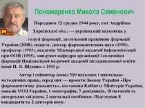 Пономаренко Микола Семенович Народився 12 грудня 1944 року, смт Андріївка Хар...