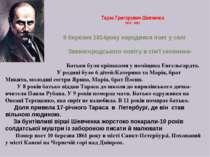 Тарас Григорович Шевченко 1814 - 1861 9 березня 1814року народився поет у сел...