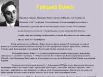 Грицько Бойко Народився Грицько Пилипович Бойко 5 вересня 1923 року в селі Ол...