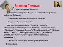 Варвара Гринько Гринько Варвара Пилипівна народилася 17 травня 1937 р. в с. П...