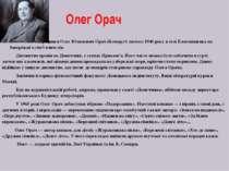 Олег Орач Народився Олег Юхимович Орач (Комар) 6 лютого 1940 року в селі Благ...