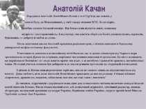 Анатолій Качан Народився Анатолій Леонтійович Качан у селі Гур'ївці, що лежит...
