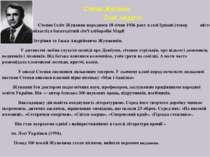 Степан Жупанин Поет, педагог Степан Ілліч Жупанин народився 18 січня 1936 рок...