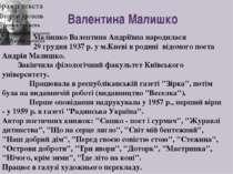 Валентина Малишко Малишко Валентина Андріївна народилася 29 грудня 1937 р. у ...