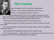 Леся Українка Лариса Петрівна Косач (Косач-Квітка, літературний псевдонім —Ле...