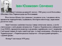 Іван Юхимович Сенченко Іван Сенченко родився12 лютого 1901 року в селі Наталь...