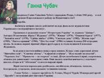 Ганна Чубач Народилася Ганна Танасівна Чубач у переддень Різдва, 6 січня 1941...