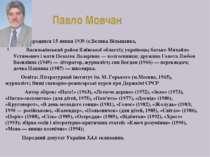 Павло Мовчан Народився 15 липня 1939 (с.Велика Вільшанка, Васильківський райо...